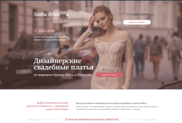 Свадебный салон «SashaBride»