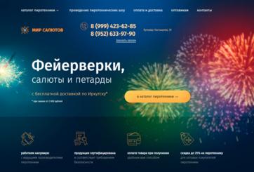 Магазин пиротехники Мир-Салютов.рф