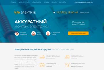 Услуги электрика IrkElektrik.ru