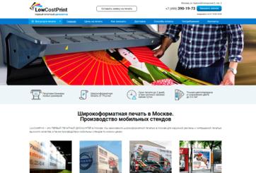 Широкоформатная печать в Москве